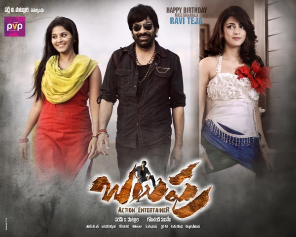 balupu first look wallpapers 01 Balupu Movie Firstlook Wallpapers