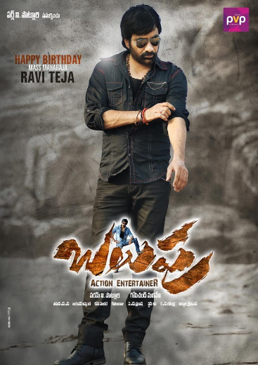 balupu first look wallpapers 02 Balupu Movie Firstlook Wallpapers