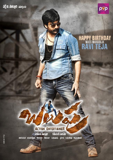 balupu first look wallpapers 04 Balupu Movie Firstlook Wallpapers