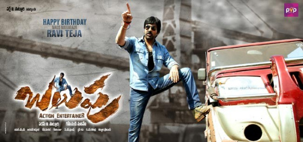 balupu first look wallpapers 05 Balupu Movie Firstlook Wallpapers