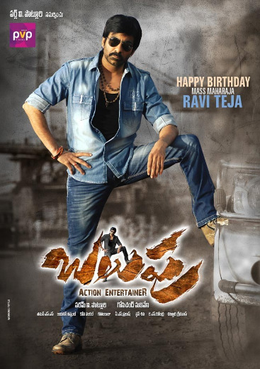 balupu first look wallpapers 06 Balupu Movie Firstlook Wallpapers