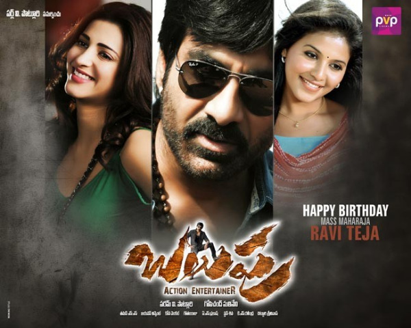 balupu first look wallpapers 07 Balupu Movie Firstlook Wallpapers