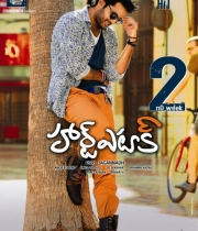 heart-attack-movie-2nd-week-posters-1