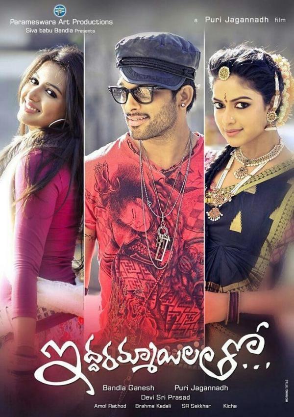 iddarammayilatho first look poster6 Iddarammayilatho first look posters