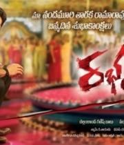rabhasa-movie-first-look-2