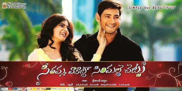 maheshsamantha-in-svsc-moie-poster-5