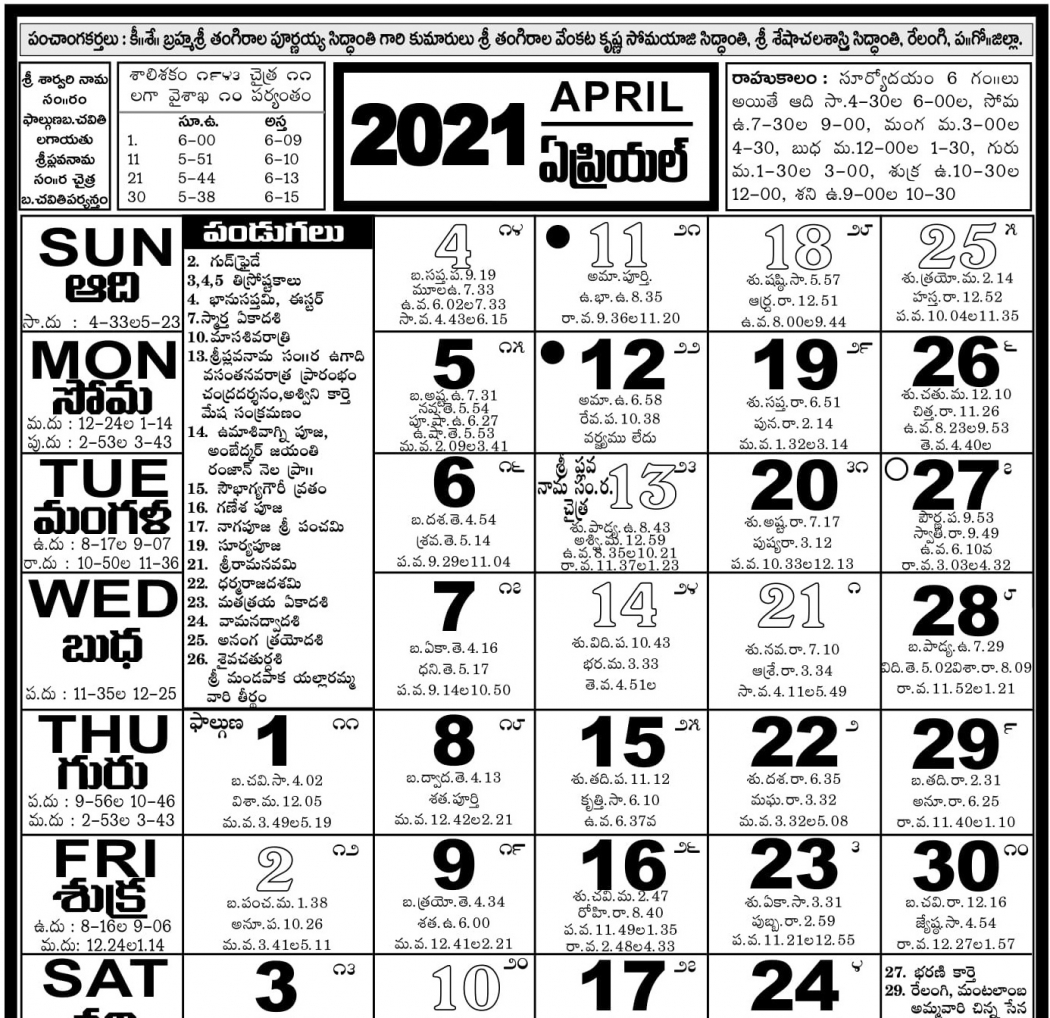 04-2021_venkatrama_and_co_telugucalendar-april