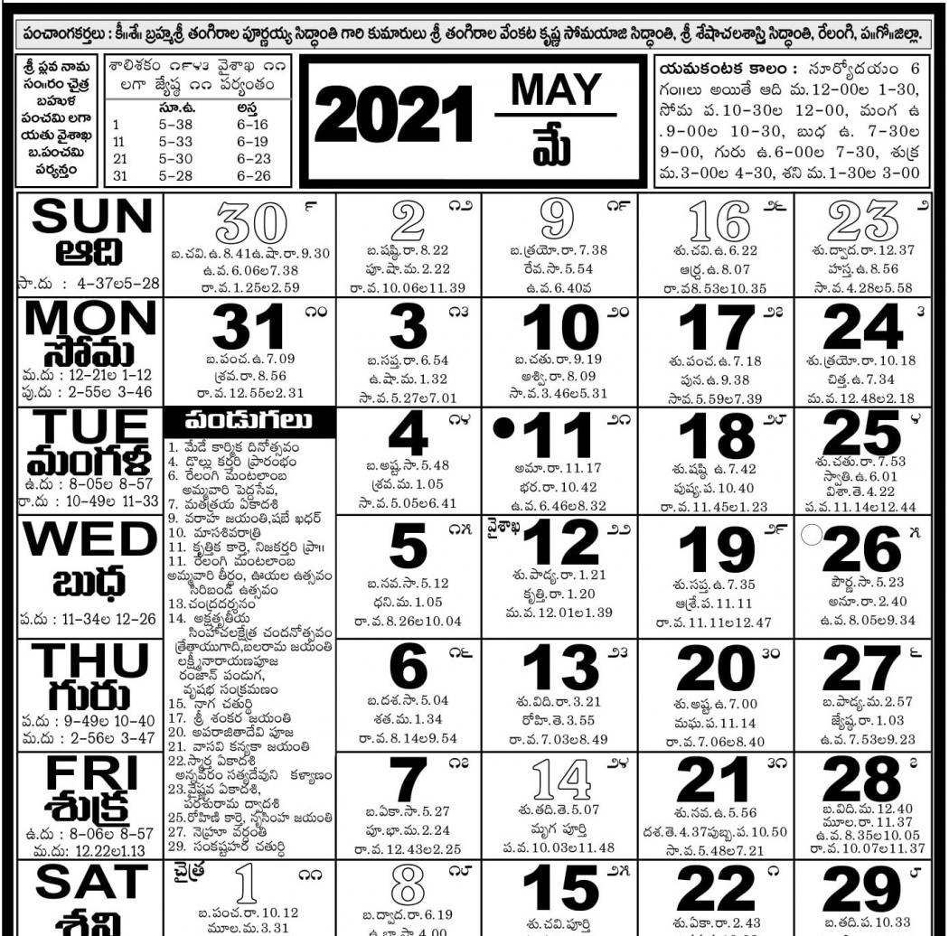 05-2021_venkatrama_and_co_telugucalendar-may