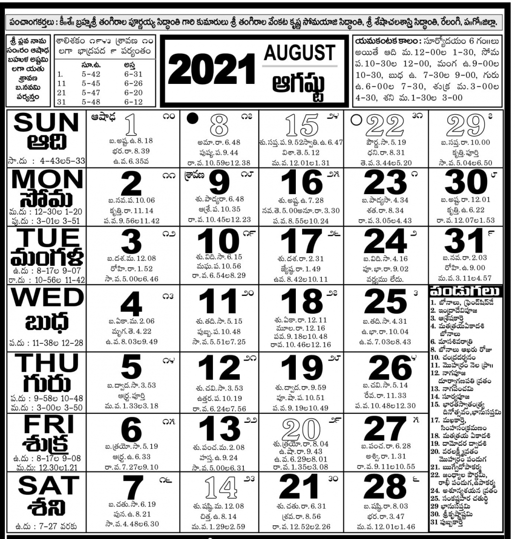08-2021_venkatrama_and_co_telugucalendar-august