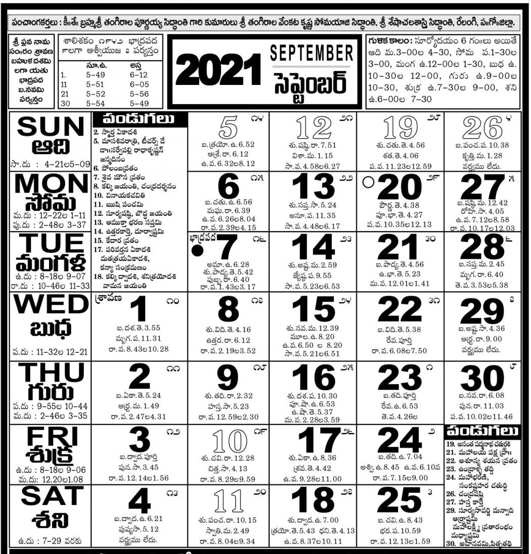09-2021_venkatrama_and_co_telugucalendar-september