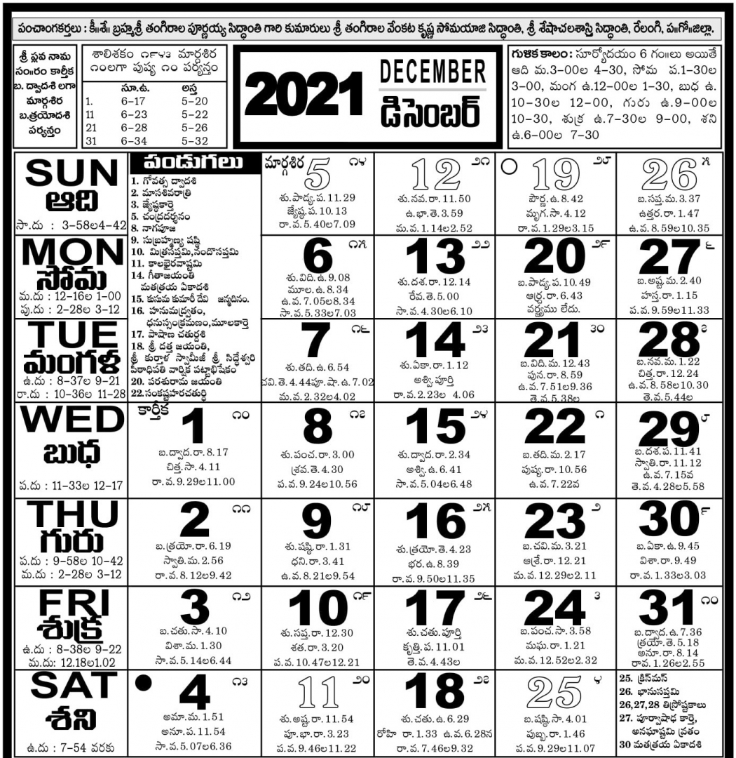 12-2021_venkatrama_and_co_telugucalendar-december