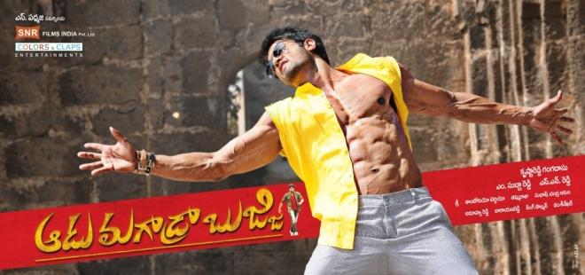 aadu-magadraa-bujji-movie-new-wallpapers-2