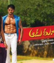 aadu-magadraa-bujji-movie-new-wallpapers-3