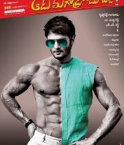 aadu-magadraa-bujji-movie-new-wallpapers-5