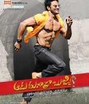 aadu-magadraa-bujji-movie-new-wallpapers-6