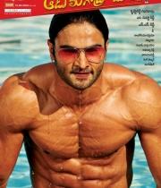 aadu-magadraa-bujji-movie-new-wallpapers-7