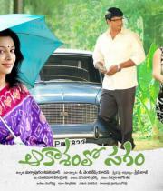 akasam-lo-sagam-movie-wallpapers-1
