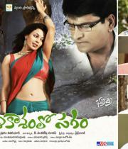 akasam-lo-sagam-movie-wallpapers-2