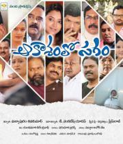 akasam-lo-sagam-movie-wallpapers-3