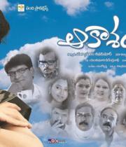 akasam-lo-sagam-movie-wallpapers-5