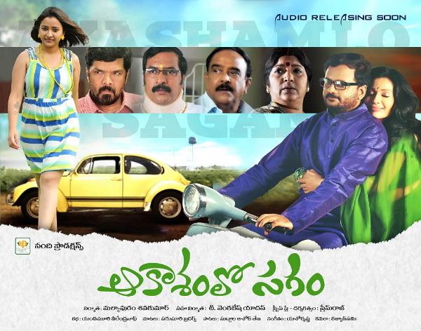 Akasamlo Sagam Movie Wallpapers