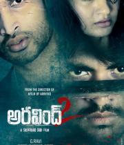 aravind-2-movie-wallpapers-5
