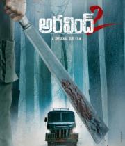 aravind-2-movie-wallpapers-6
