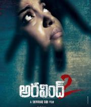 aravind-2-movie-wallpapers-9