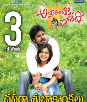attarintiki-daredi-3rd-week-wallpapers-4