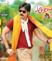 attarintiki-daredi-3rd-week-wallpapers