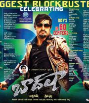 baadshah-50-days-wallpapers-02