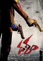 dalam-movie-first-look-posters-03