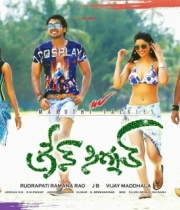 green-signal-movie-release-posters-08
