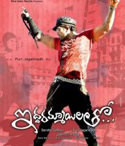 iddarammayilatho-first-look-posters-4