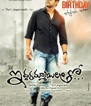 allu-arjun-birthday-posters7