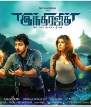 gautham-karthiks-indrajith-movie-first-look-1