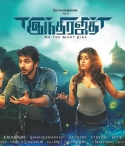 gautham-karthiks-indrajith-movie-first-look-3