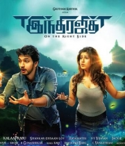 gautham-karthiks-indrajith-movie-first-look-5