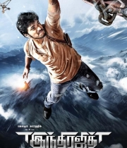 gautham-karthiks-indrajith-movie-first-look