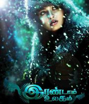 Actress Anushka in Irandam Ulagam First Look Posters
