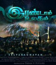 Irandam Ulagam Movie First Look Wallpapers