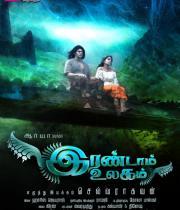 irandam-ulagam-movie-stills-9