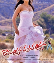 ramayya-vastavayya-movie-stills1379864161