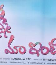 lakshmi-raave-maa-intiki-new-movie-launch-6