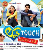 love-touch-movie-first-look-wallpapers-1