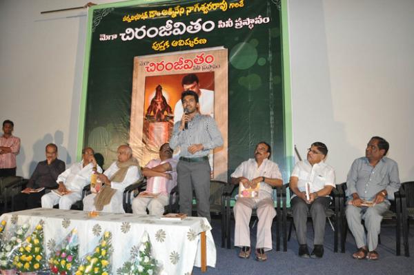 mega-chiranjeevitham-book-launch-photos-13