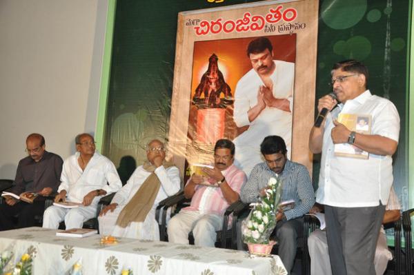 mega-chiranjeevitham-book-launch-photos-4