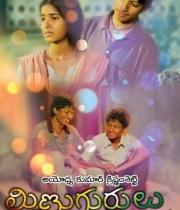 minugurulu-movie-latest-posters-3