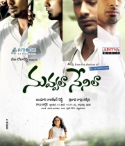 nuvvala-nenila-movie-wallpapers-2
