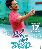 oka-laila-kosam-release-date-posters